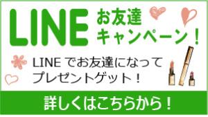 LINE お友達キャンペーン 府中市、福山市 神辺のアルビオン化粧品店